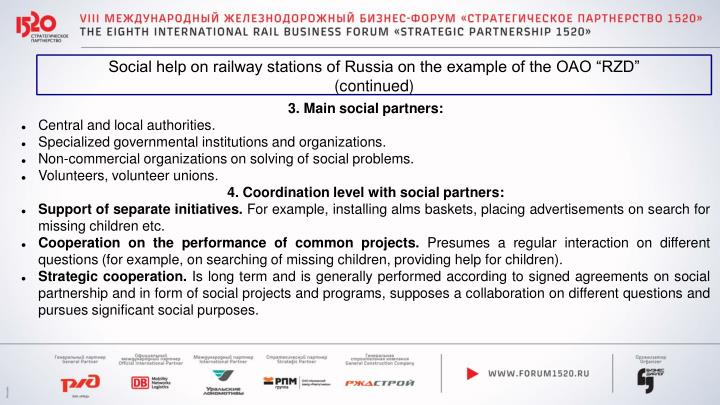 "Social help on railway stations of Russia on the example of the OAO ""RZD"""