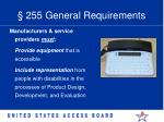 255 general requirements