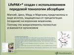 lifepak2