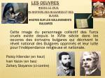 les oeuvres sous le joug l histoire des bulgares et des slaves