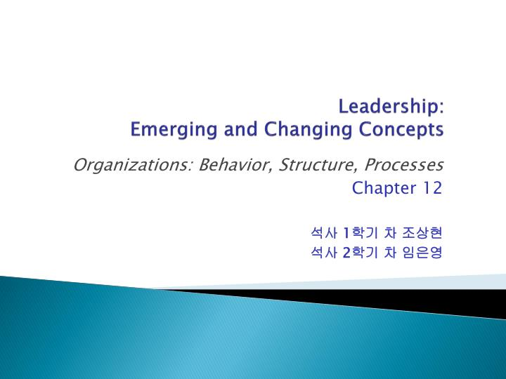 leadership emerging and changing concepts n.