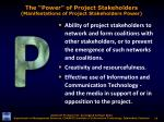 the power of project stakeholders manifestations of project stakeholders power5