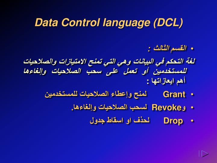 Data Control language (DCL)