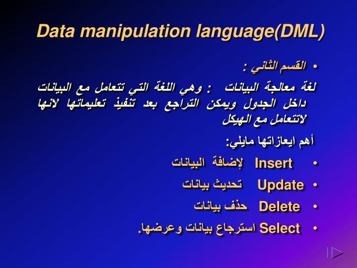 Data manipulation language(DML)