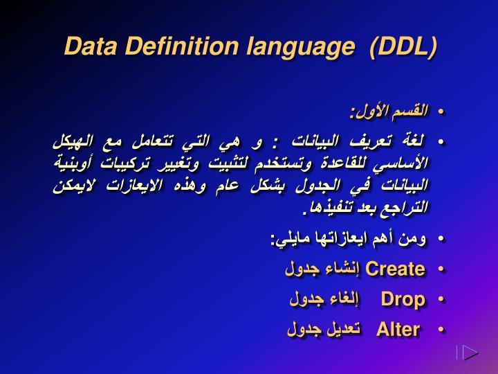 (DDL)