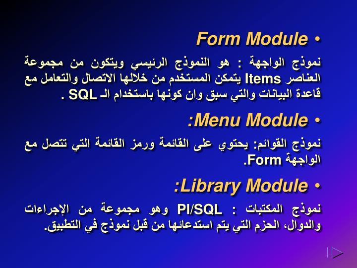 Form Module