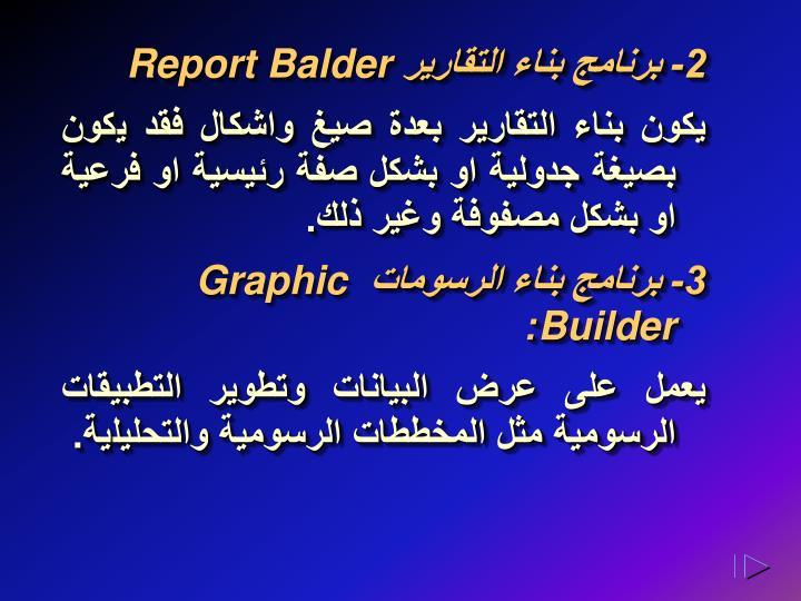 2- برنامج بناء التقارير