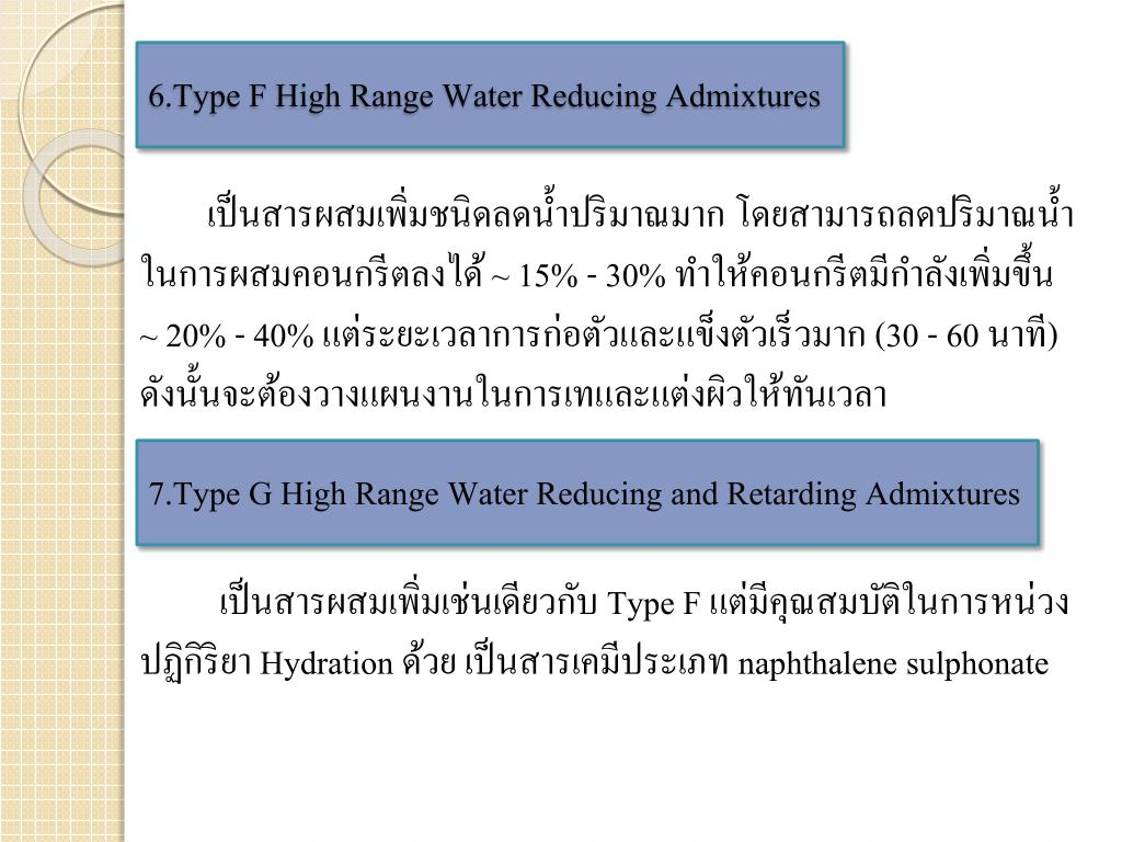 PPT - บทที่ 5 สารผสมเพิ่ม (Admixtures ) PowerPoint Presentation - ID
