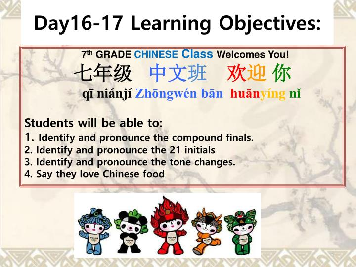day16 17 learning objectives n.