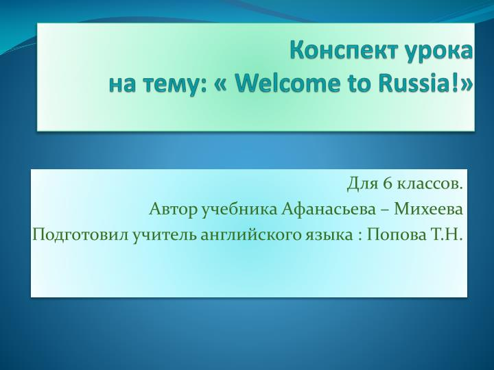 welcome to russia n.