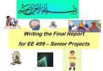 writing the final report for ee 499 senior projects