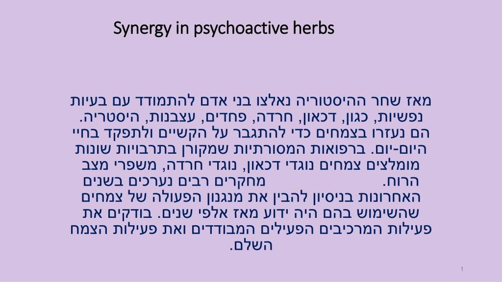 PPT - Synergy in psychoactive herbs PowerPoint Presentation - ID:2316474