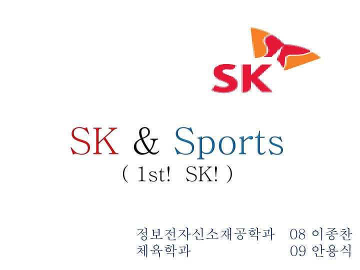 Sk sports 1st sk