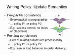 writing policy update semantics