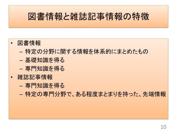 図書情報と雑誌記事情報の特徴