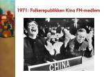 1971 folkerepublikken kina fn medlem