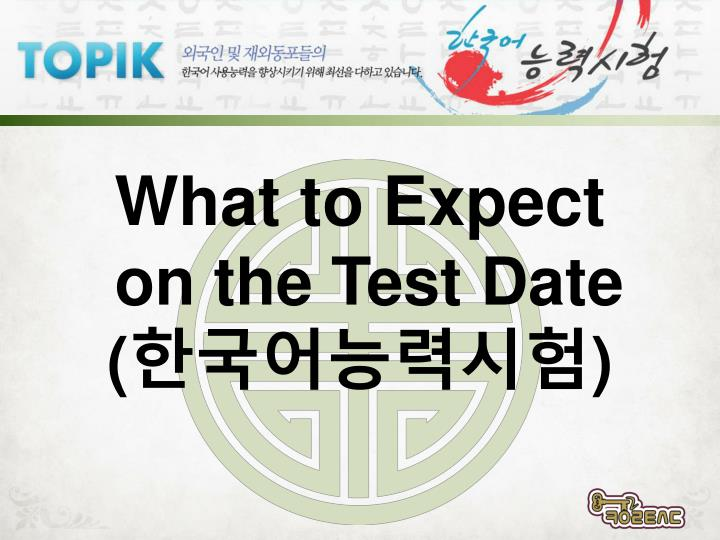 what to expect on the test date n.