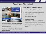 customs terminal