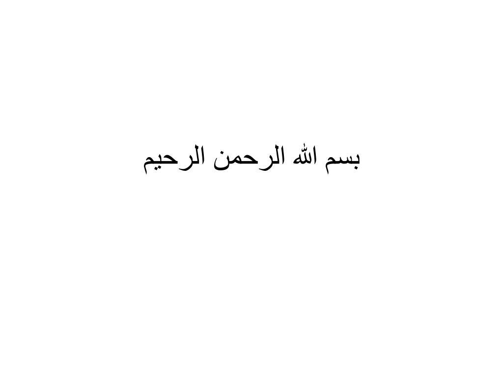 Ppt بسم الله الرحمن الرحيم Powerpoint Presentation Id