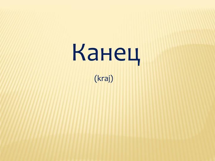 Канец