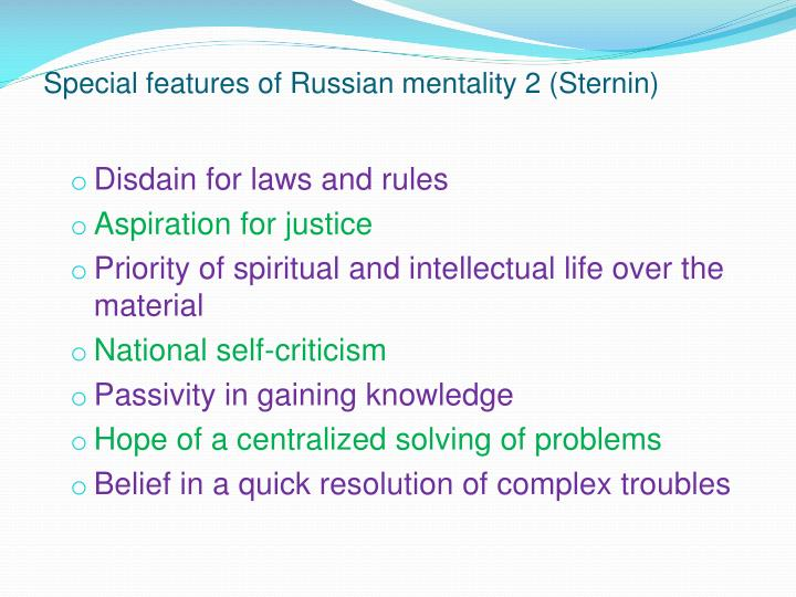 Special features of Russian mentality 2 (Sternin)