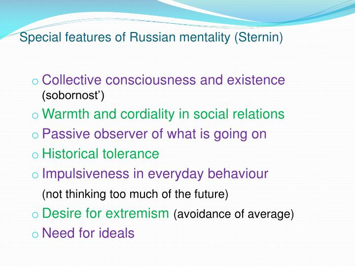 Special features of Russian mentality (Sternin)