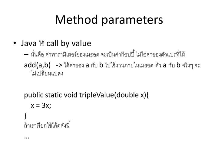 Method parameters