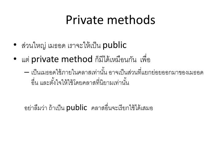 Private methods