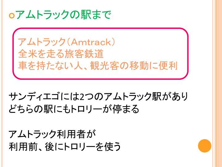 アムトラック(Amtrack)
