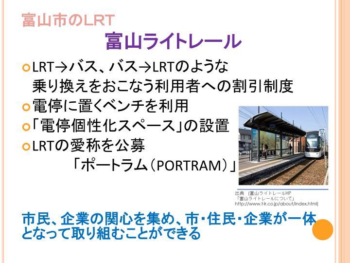 富山市のLRT