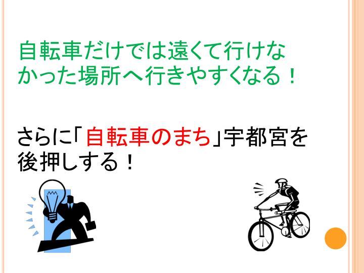 自転車だけでは遠くて行けなかった場所へ行きやすくなる!