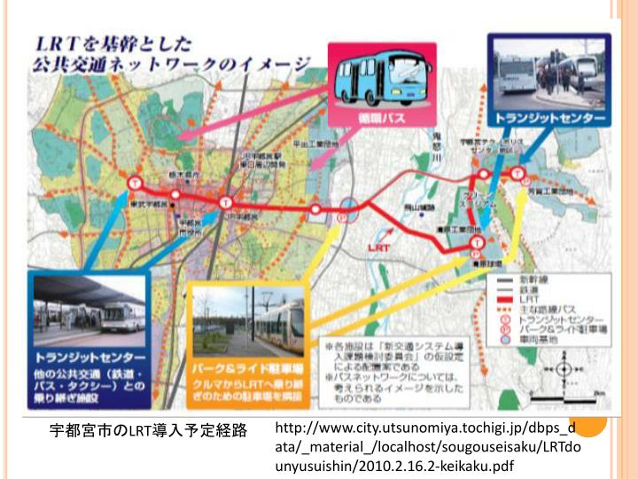 http://www.city.utsunomiya.tochigi.jp/dbps_data/_material_/localhost/sougouseisaku/LRTdounyusuishin/2010.2.16.2-keikaku.pdf