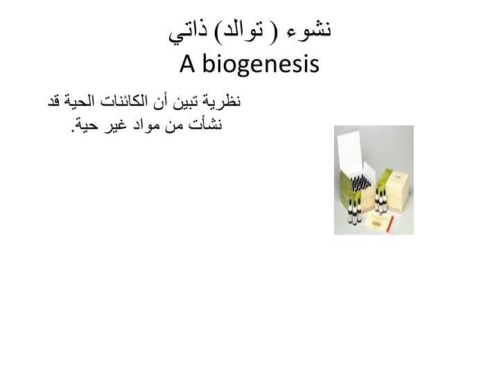 A biogenesis