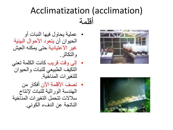 Acclimatization (acclimation)
