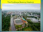 the trudovye rezervy stadium
