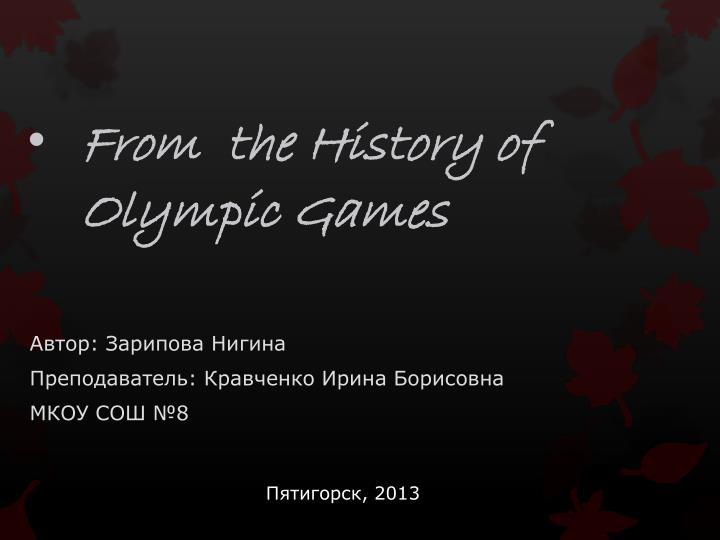 from the history of olympic games n.