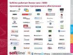 softline 3000