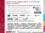 softline 8 e commerce