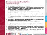 softline6