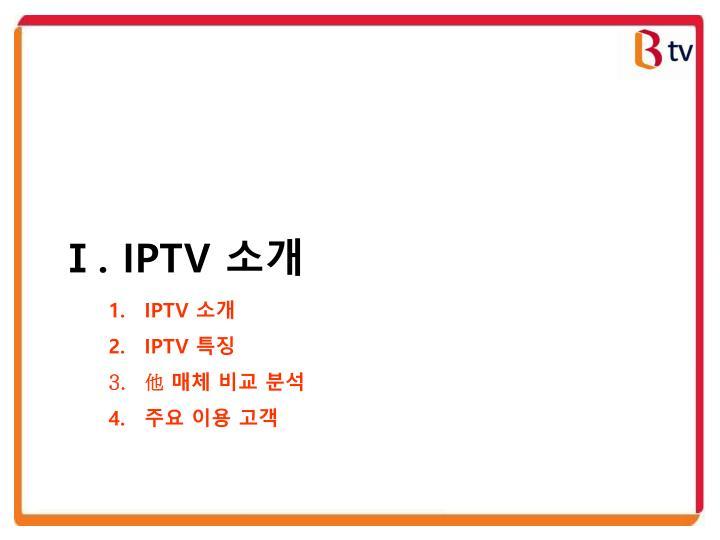 Ⅰ. IPTV