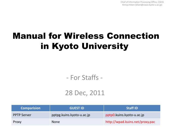 manual for wireless connection in kyoto university n.