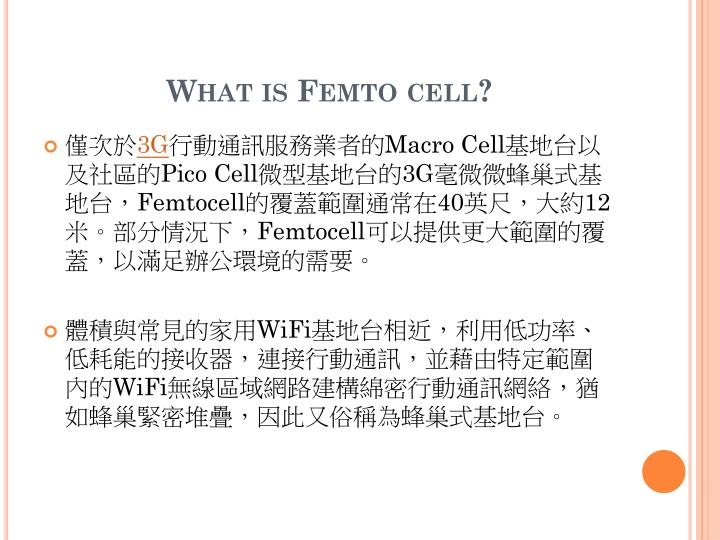 What is femto cell