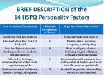 brief description of the 14 hspq personality factors