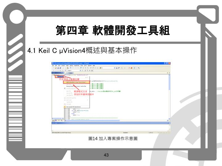 第四章 軟體開發工具組