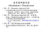 orientation touchscreen