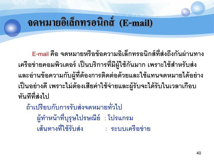 จดหมายอิเล็กทรอนิกส์  (