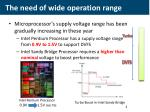 the need of wide operation range