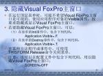 3 visual foxpro