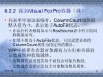6 2 2 visual foxpro1