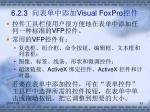 6 2 3 visual foxpro